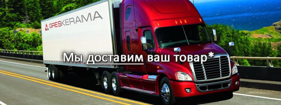 Доставка по Новосибирску — бесплатно!