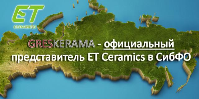 GRESKERAMA — официальный представитель ET Ceramics в СибФО.