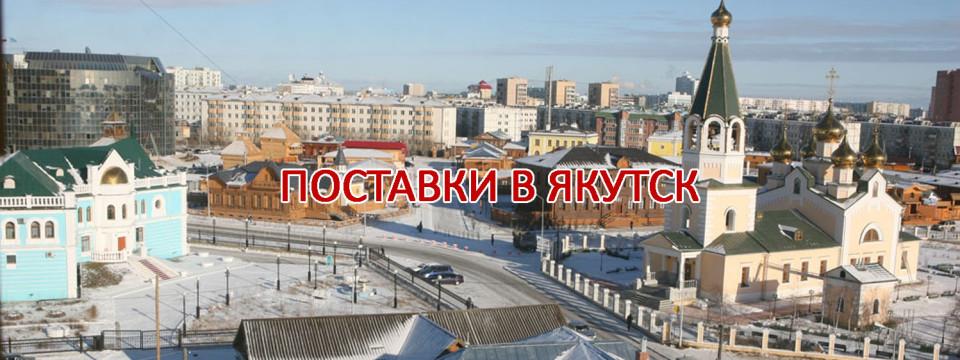 Поставки в Якутск